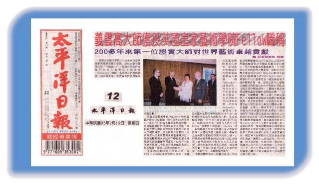 義雲高獲授英國皇家藝術學院Fellow職稱
