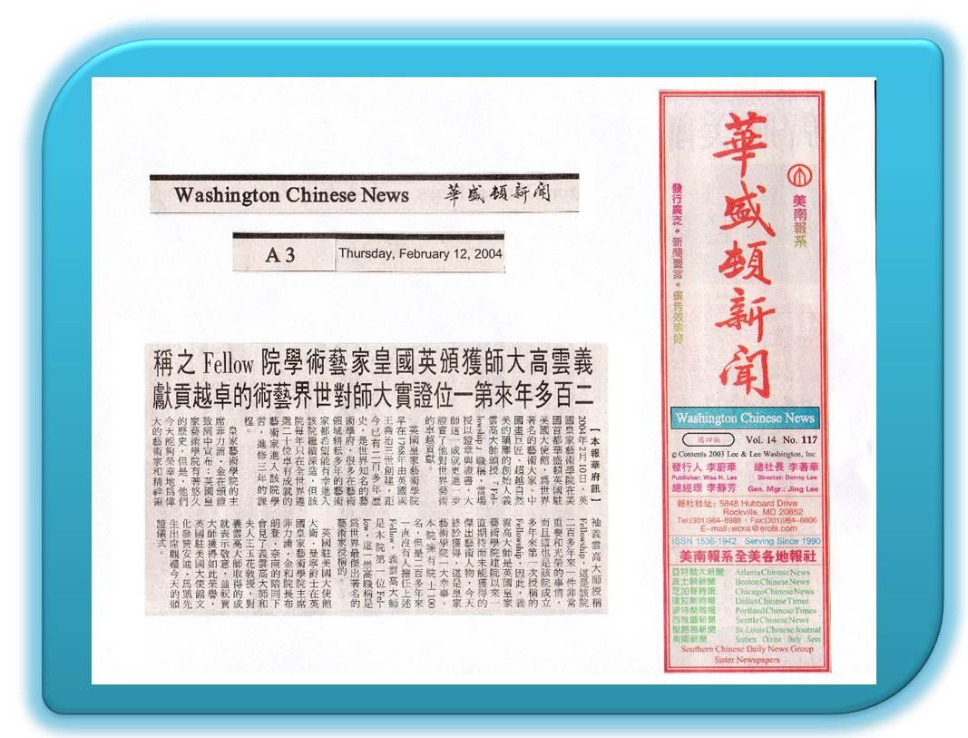 H.H.第三世多杰羌佛藝術成就