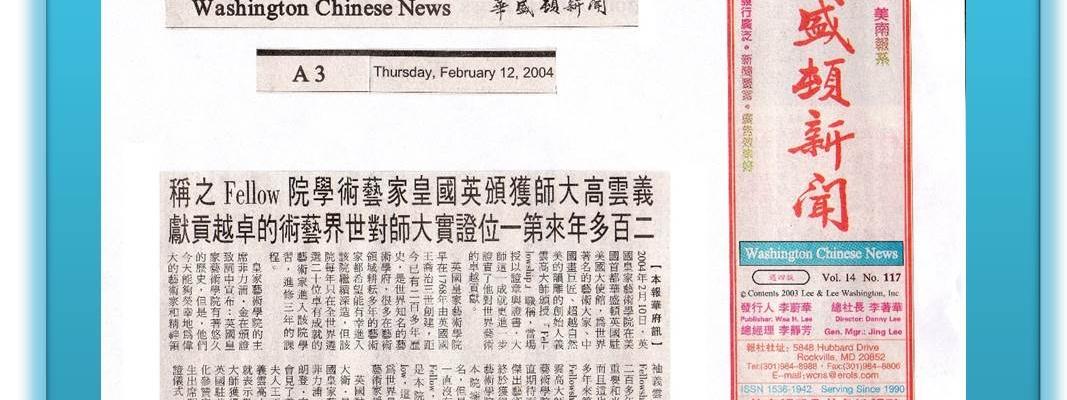 义云高获授英国皇家艺术学院Fellow职称