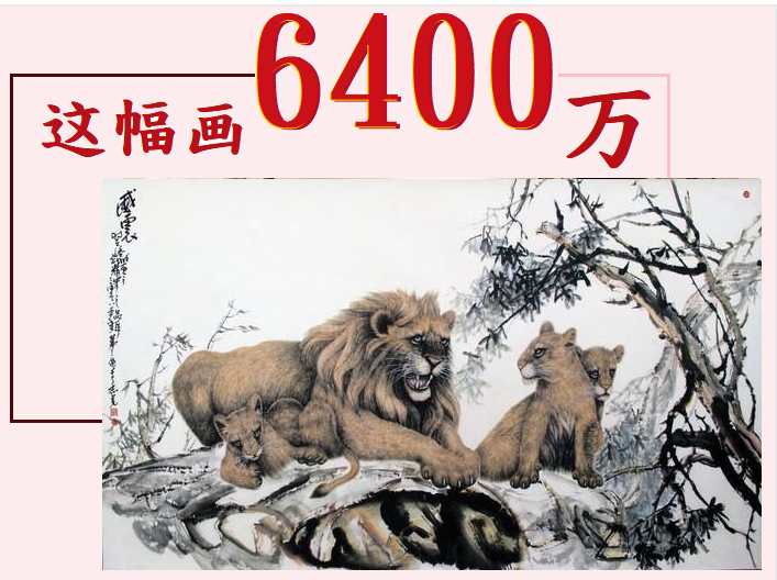义云高画作「威震」 这幅画 6400万