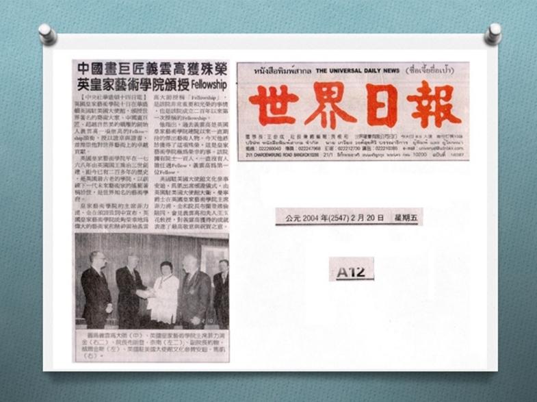 中国画巨匠义云高获殊荣 英皇家艺术学院颁授Fellowship