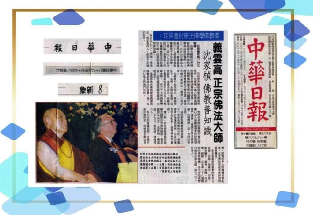 由联合国际世界佛教总部主办的佛教佛学佛法研讨会昨天在台北圆山大饭店闭幕。美国密总会主席洛桑珍珠活佛(图左)、联合国际佛教会主席伏藏罗布(图右)等高僧都出席上项会议。