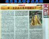 第三世多杰羌佛是什麼人