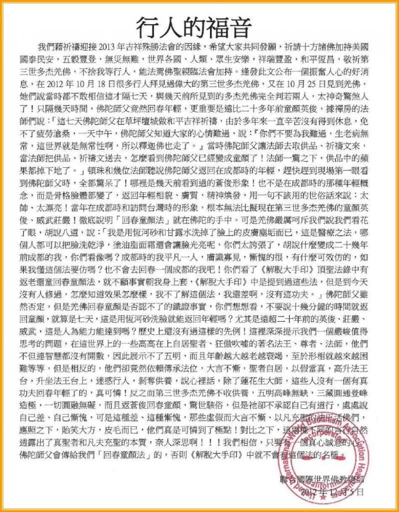 聯合國際世界佛教總部文-行人的福音