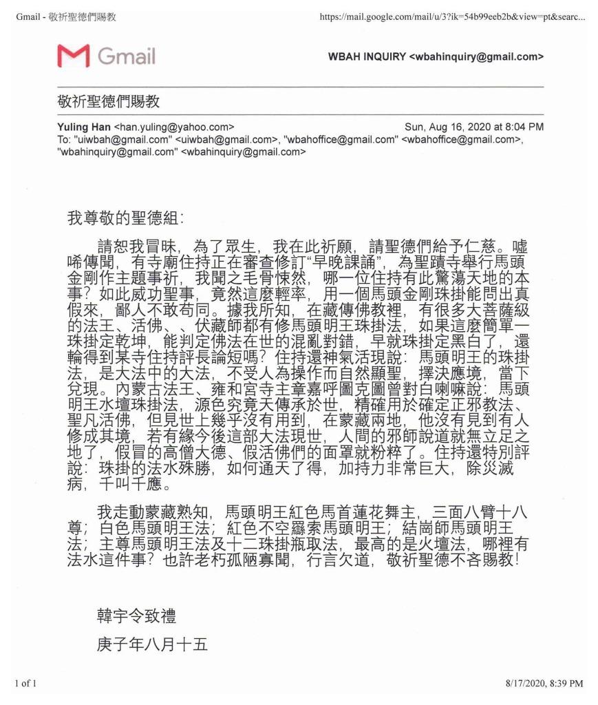 世界佛教總部諮詢中心回覆諮詢(第20200104號正確版)