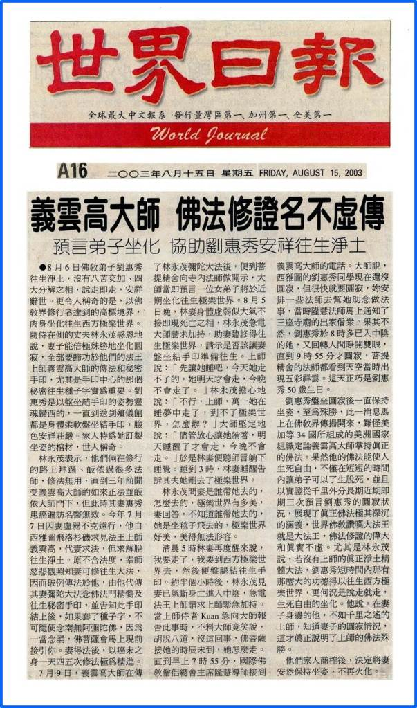 义云高大师佛法修证名不虚传 预言弟子坐化 协助刘惠秀安详往生净土各家媒体报导