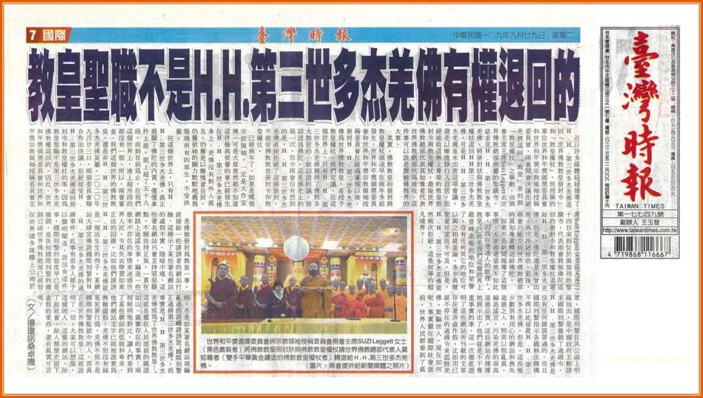 教皇聖職不是H.H.第三世多杰羌佛有權退回的~台灣時報