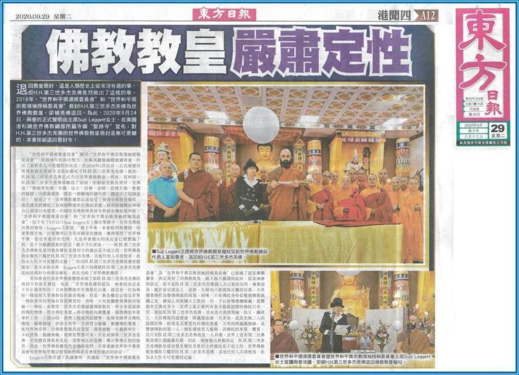 佛教教皇嚴肅定性~東方日報