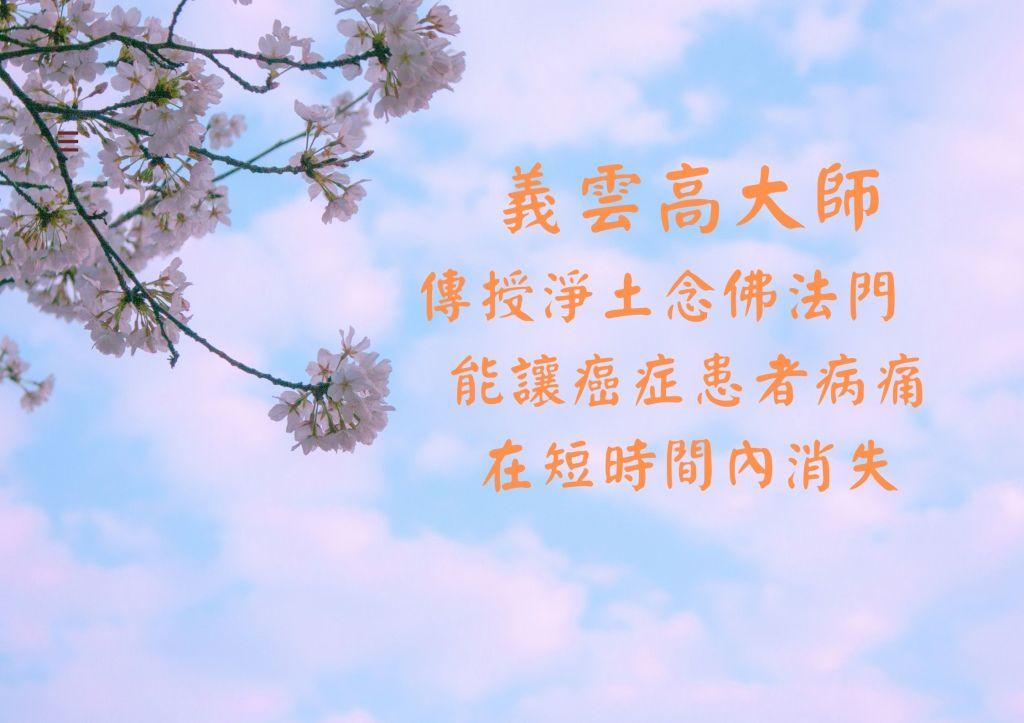 義雲高大師傳授淨土念佛法門 能讓癌症患者病痛在短時間內消失