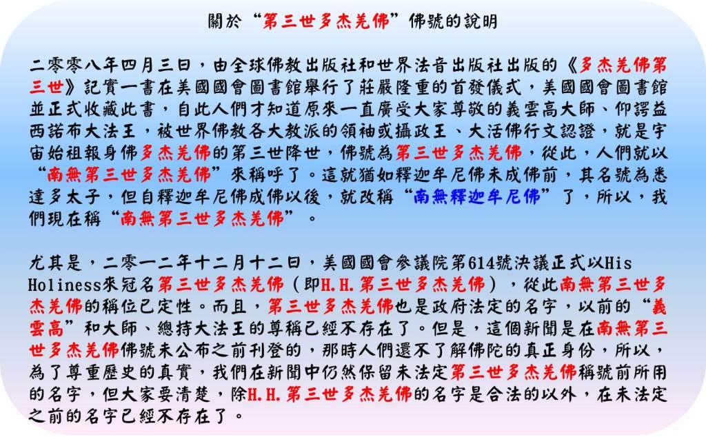 關於第三世多杰羌佛佛號的說明