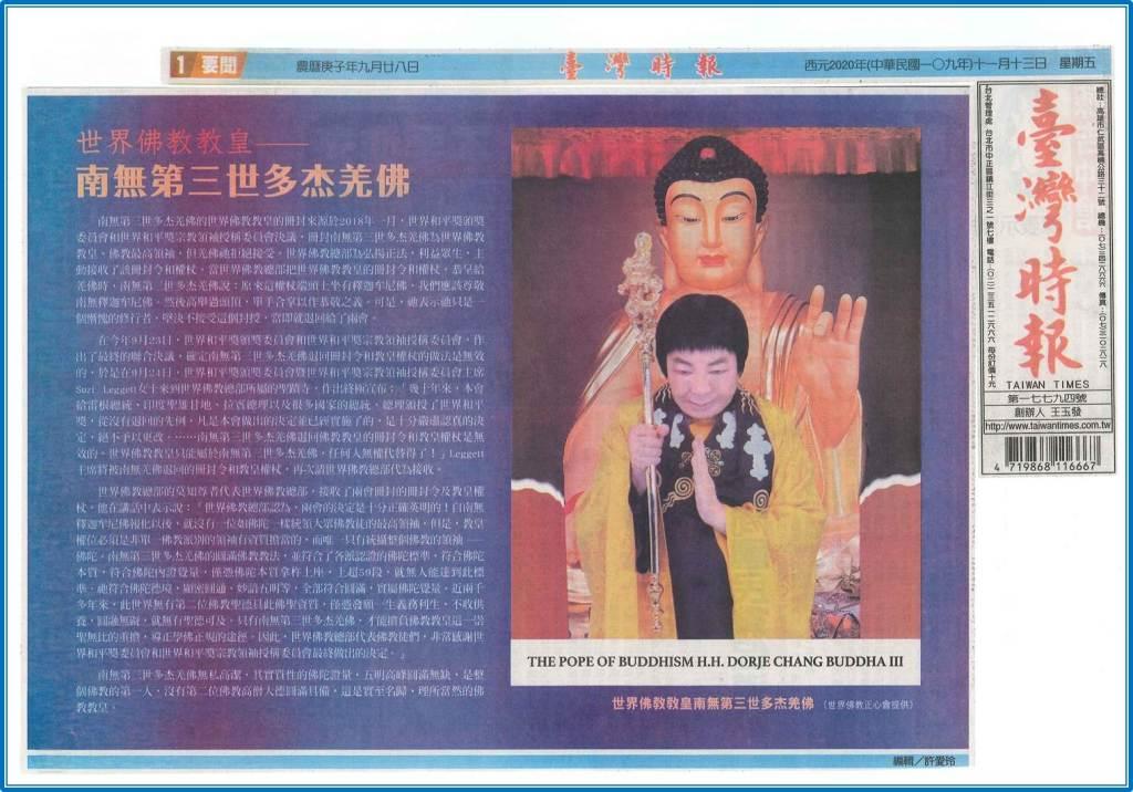 世界佛教教皇 - 南無第三世多杰羌佛(台灣時報)