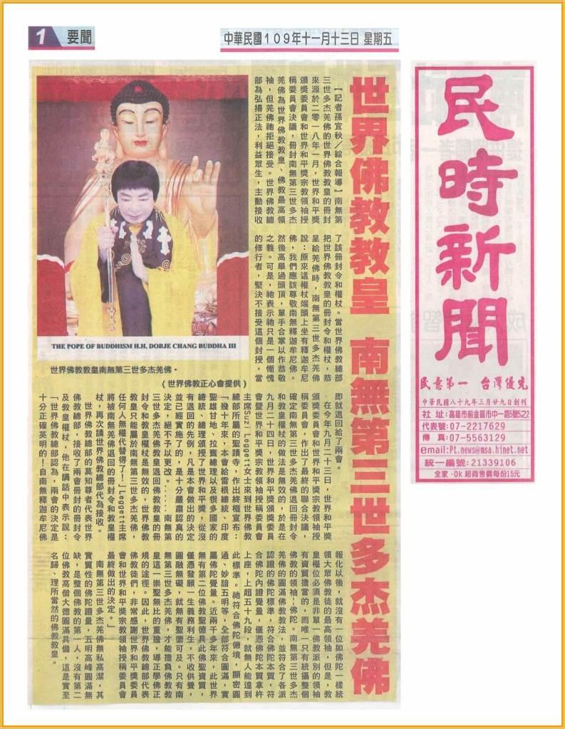 世界佛教教皇 - 南無第三世多杰羌佛(民時新聞)