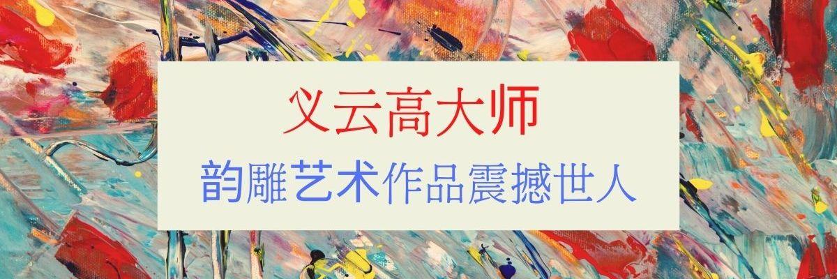 义云高大师 韵雕艺术作品震撼世人(國際日報)