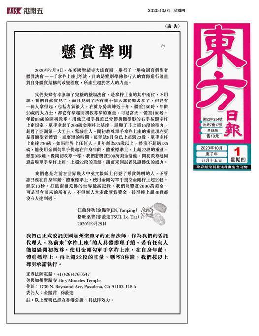 懸賞聲明(東方日報)
