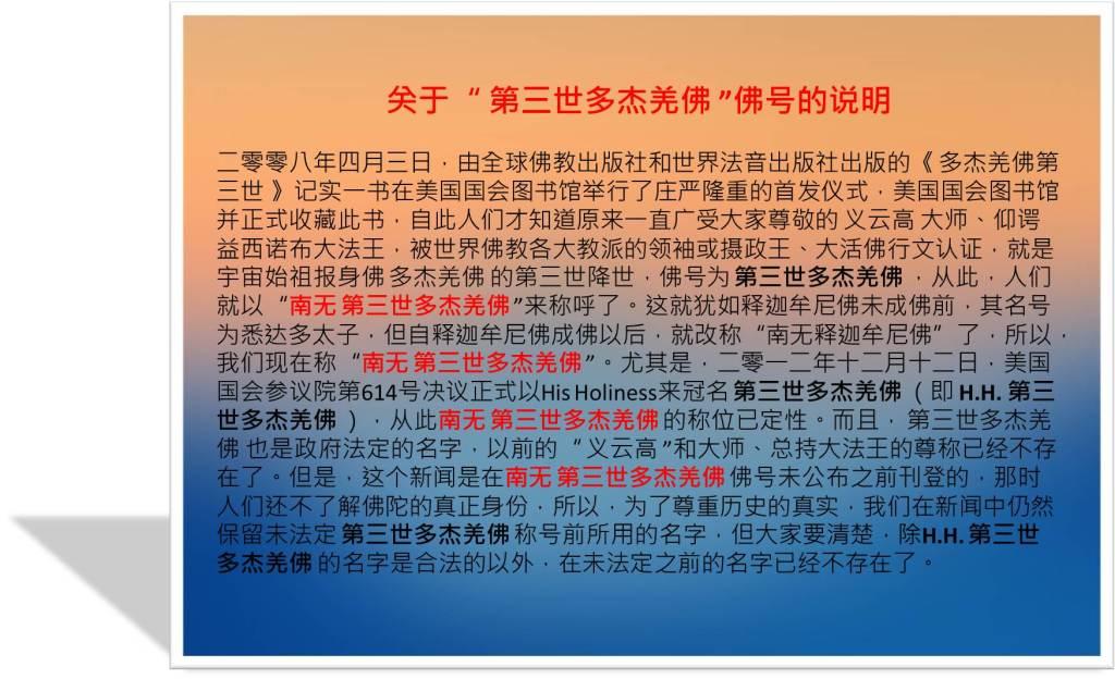 關於 第三世多杰羌佛 佛號的說明