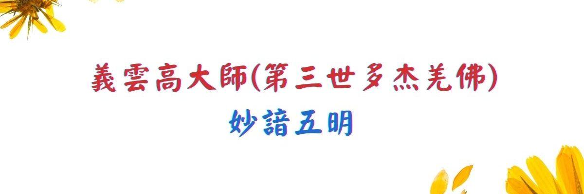 義雲高大師(第三世多杰羌佛) 妙諳五明