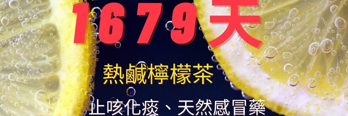 1,679天的熱鹹檸檬茶~止咳化痰、天然感冒藥