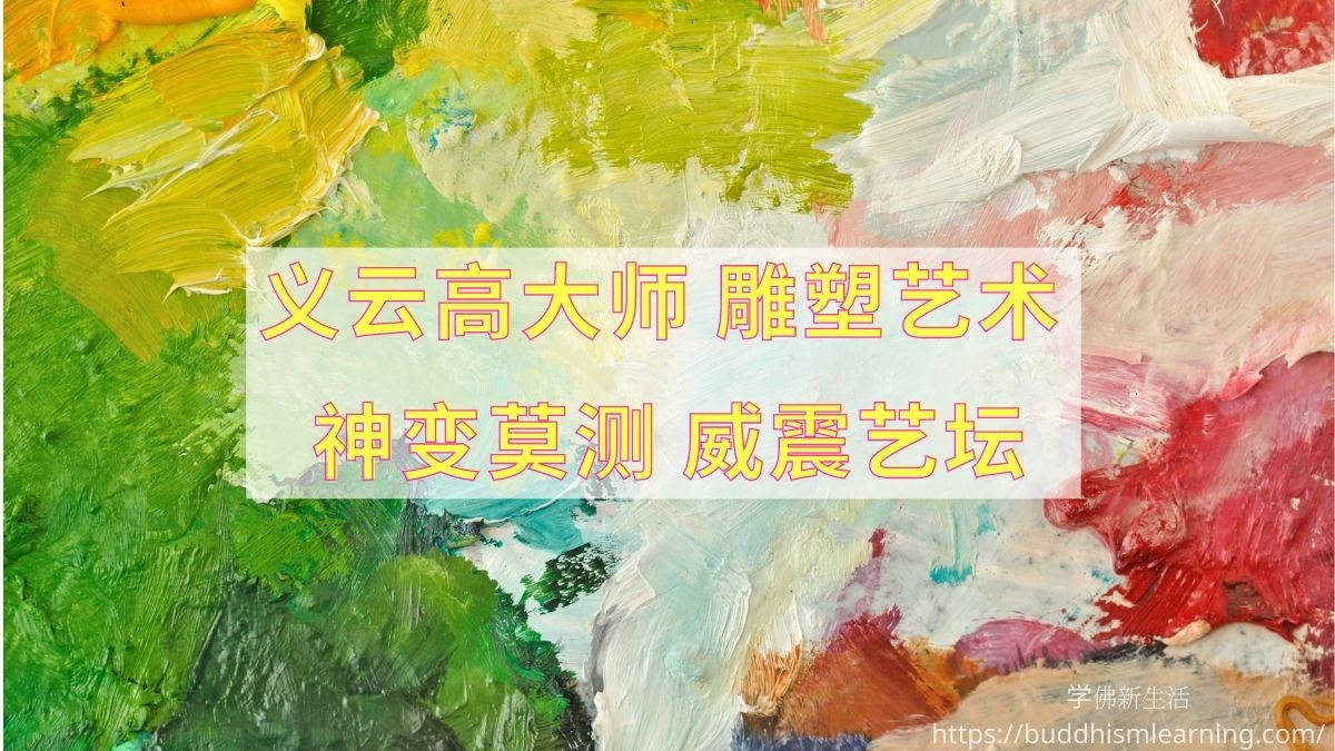 义云高大师 雕塑艺术 神变莫测 威震艺坛