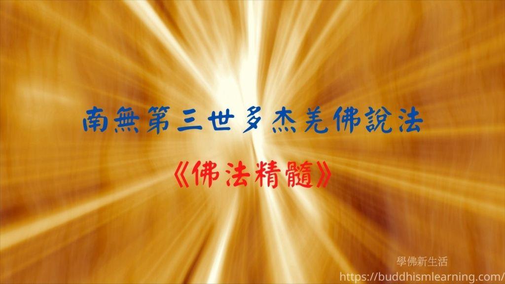 南無第三世多杰羌佛 說法 《佛法精髓》