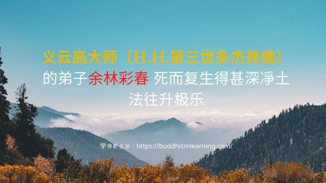 義雲高大師(H.H.第三世多杰羌佛) 的弟子余林彩春
