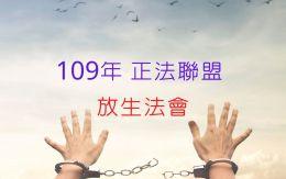 109年 正法聯盟 放生法會