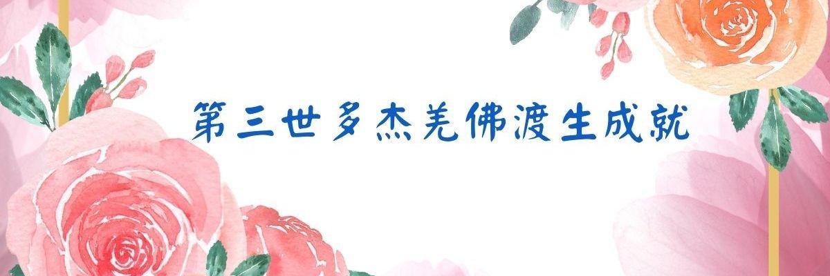 第三世多杰羌佛渡生成就