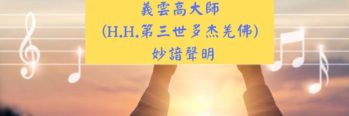 義雲高大師 (H.H.第三世多杰羌佛) 妙諳聲明