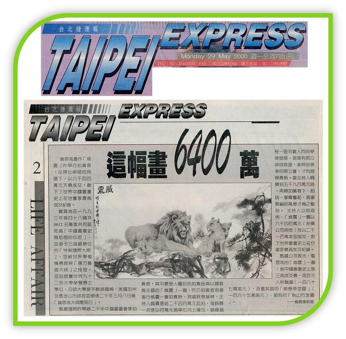 義雲高大師書畫-台北捷運報 這幅畫6400萬!
