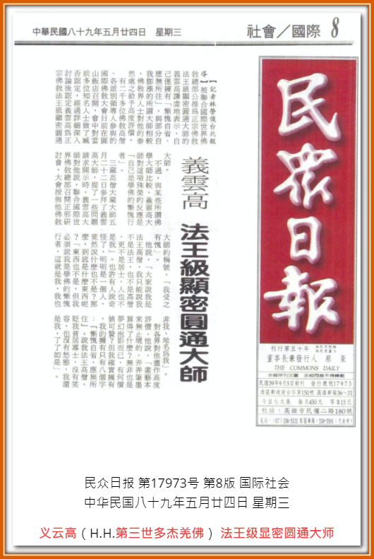 义云高 (H.H.第三世多杰羌佛) 获评显密圆通大师