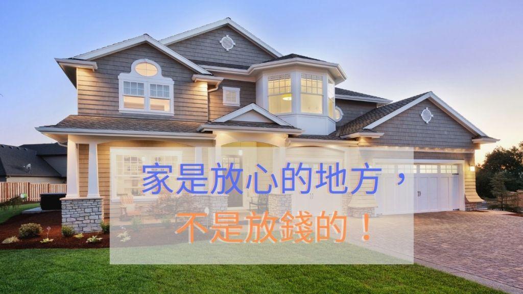 家是放心的地方,不是放錢的