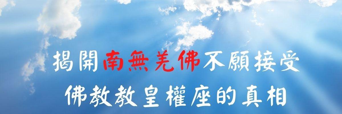 揭開南無羌佛不願接受佛教教皇權座的真相
