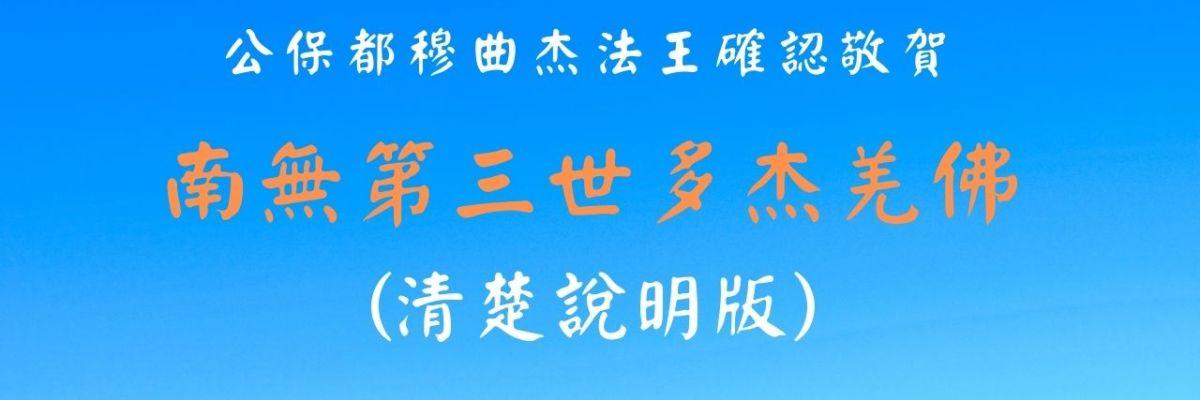國際佛教僧尼總會嚴正聲明20210208 清楚說明版