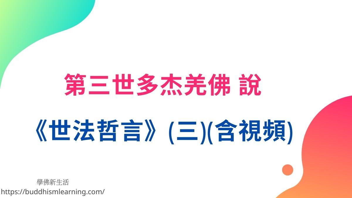 第三世多杰羌佛 說《世法哲言》(三)
