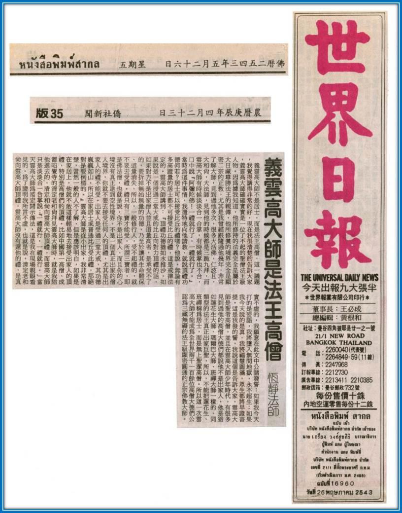 义云高大师是法王高僧(世界日报)