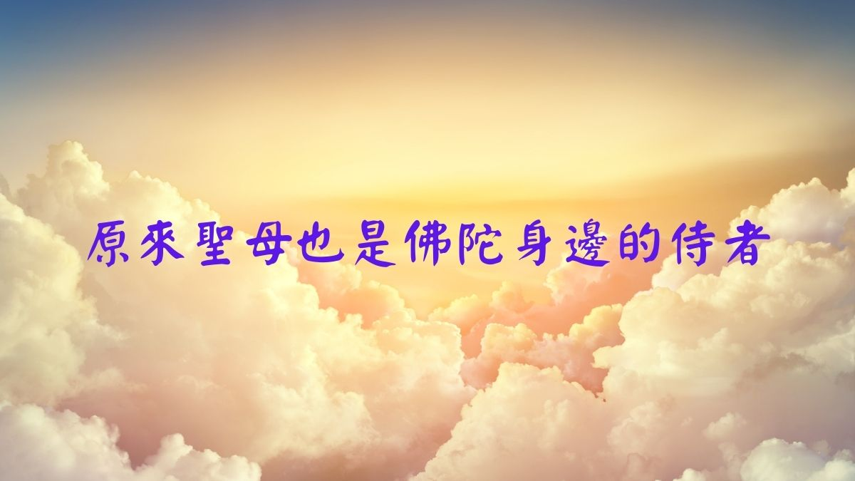 基督教徒唱誦佛教《心經》時淚流滿面, 原來聖母也是佛陀身邊的侍者