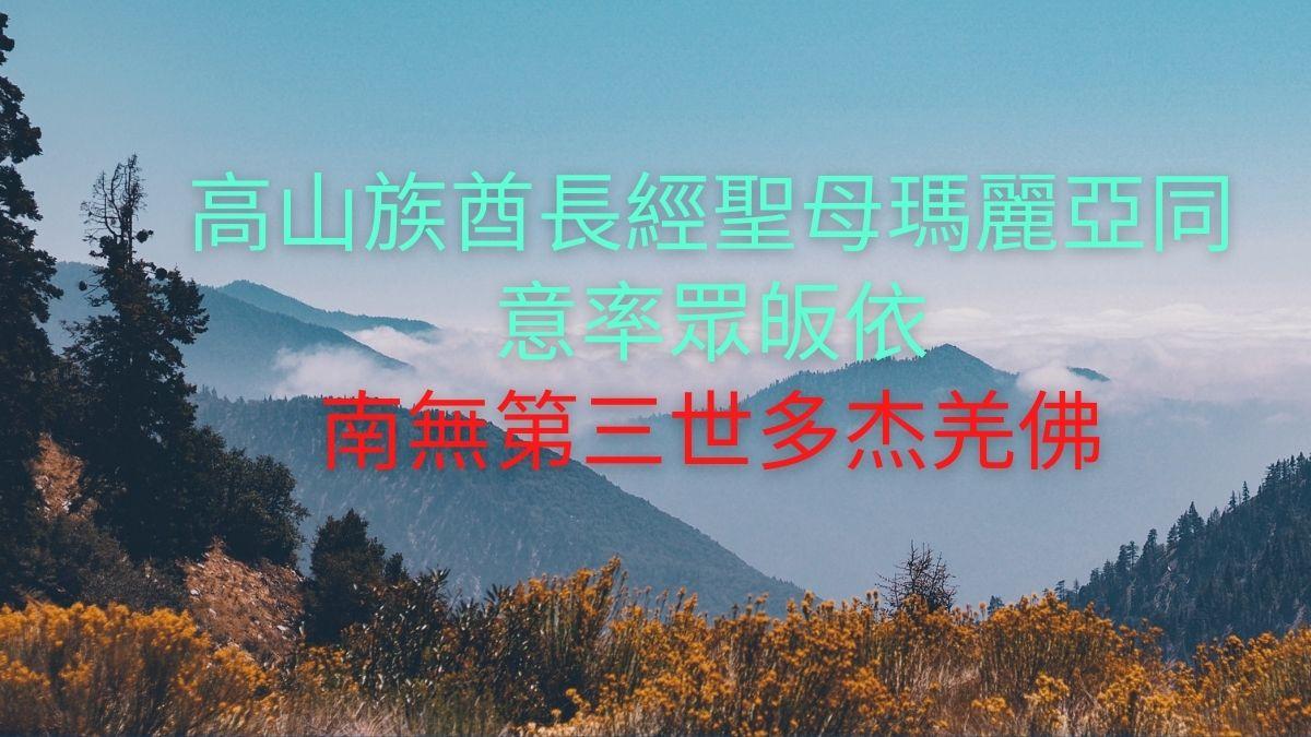 台灣高山族酋長經聖母瑪麗亞同意率眾皈依南無第三世多杰羌佛