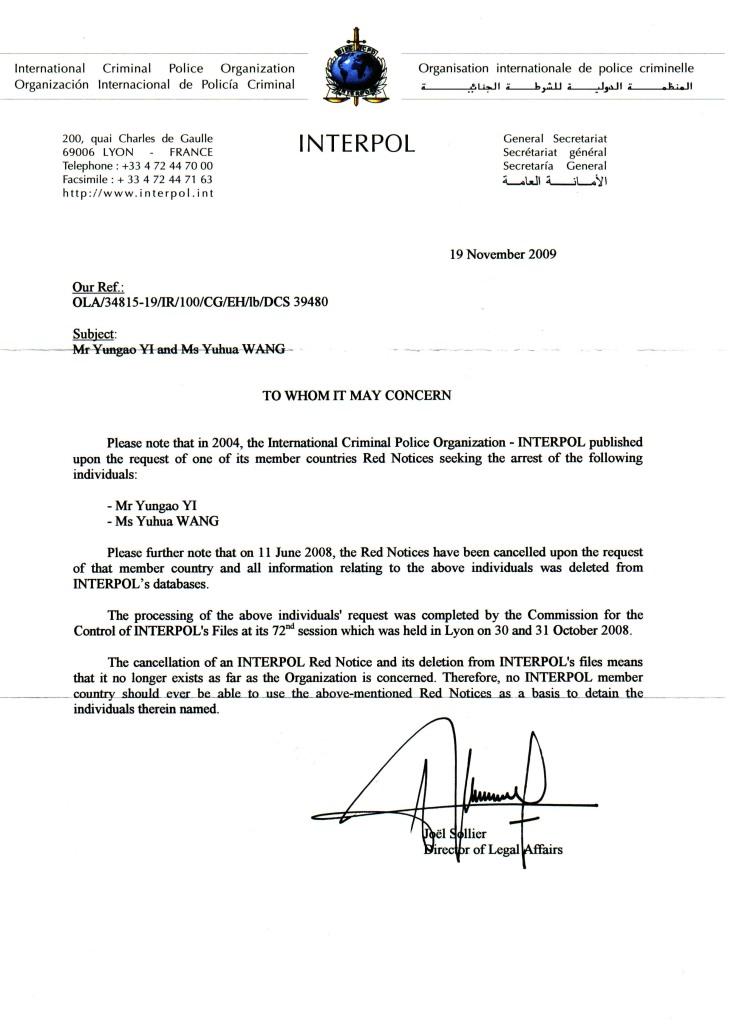國際刑警的函件