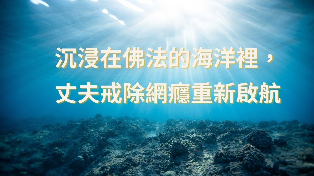 沉浸在佛法的海洋裡,丈夫戒除網癮重新啟航