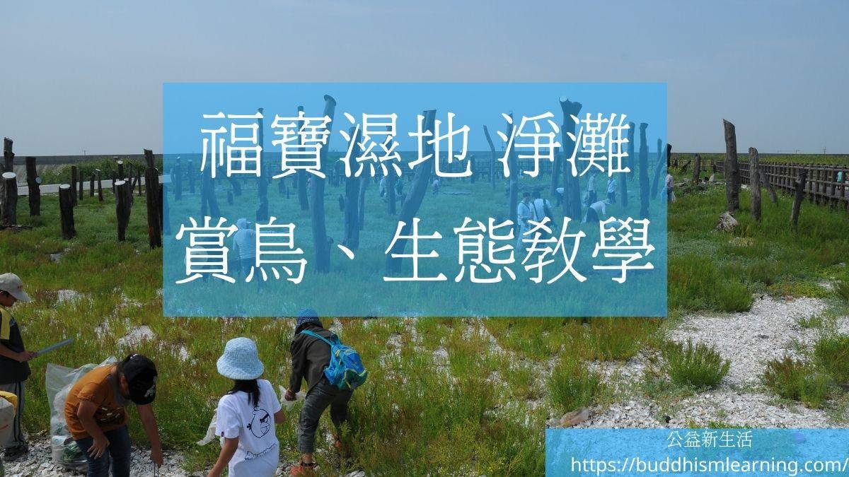 福寶濕地淨灘、賞鳥、生態教學