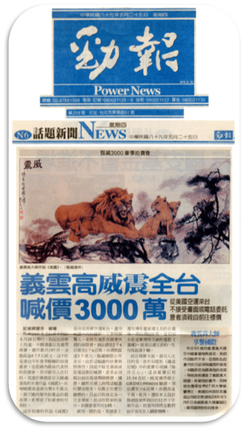 义云高 大师(H.H.第三世多杰羌佛)享誉国际 威震全台喊价3000万