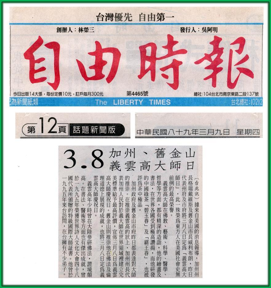義雲高 (H.H.第三世多杰羌佛)紀念日