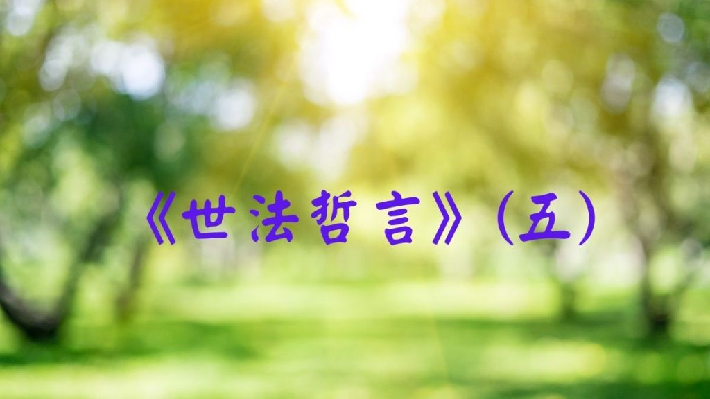 第三世多杰羌佛 說《世法哲言》(五)(含視頻)
