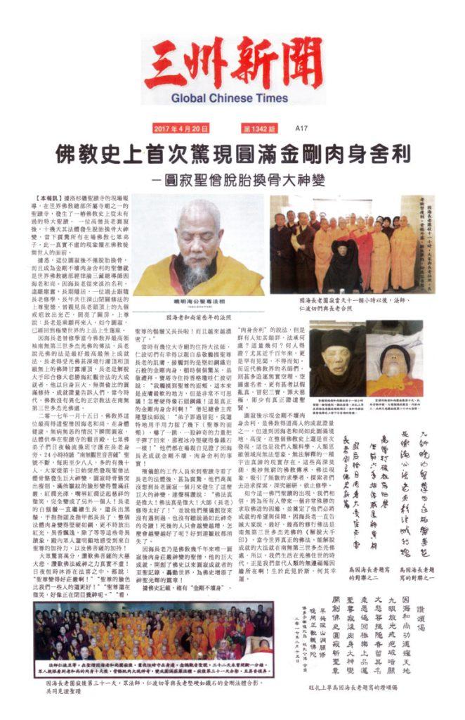 佛教史上首次驚現圓滿金剛肉身舍利-圓寂聖僧脫胎換骨大神變(三州新聞)