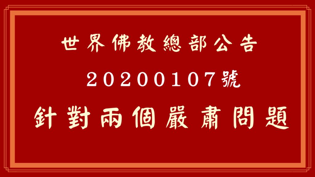 世界佛教總部公告 第20200107號 針對兩個嚴肅問題