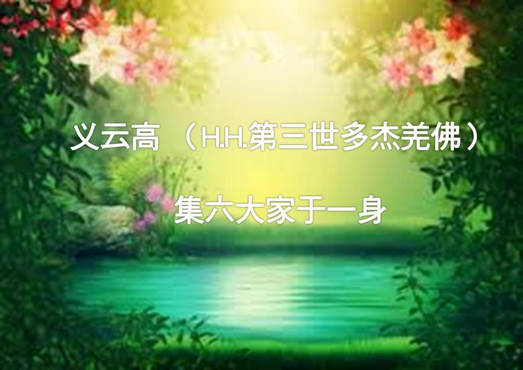 义云高 (H.H.第三世多杰羌佛)集六大家于一身