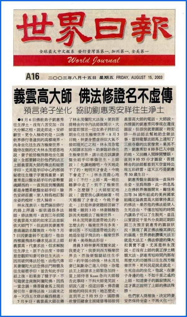 刘惠秀安详往生净土各家媒体报导