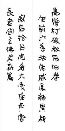 巨聖德為因海長老題寫的兩副對聯。