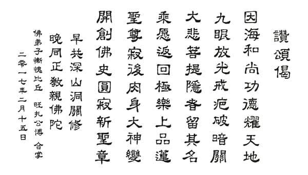 旺扎上尊為因海長老題寫的讚頌偈。