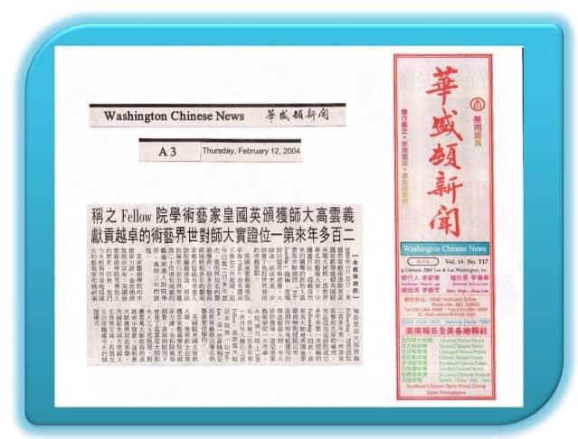 义云高 获授英国皇家艺术学院Fellow职称
