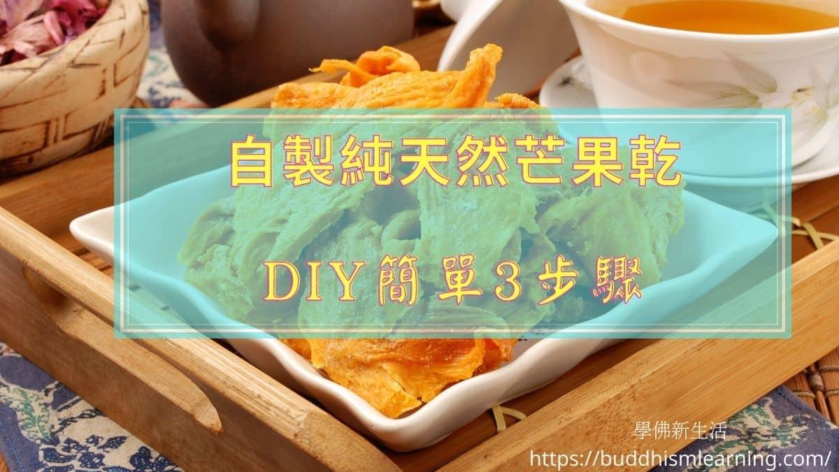 自製純天然芒果乾-DIY簡單3步驟
